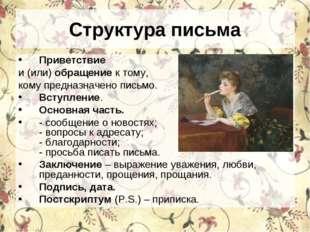 Структура письма Приветствие и (или) обращение к тому, кому предназначено пис