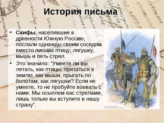 История письма Скифы, населявшие в древности Южную Россию, послали однажды св...