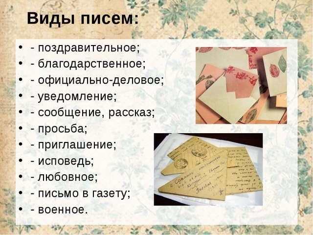 Виды писем: - поздравительное; - благодарственное; - официально-деловое; - у...