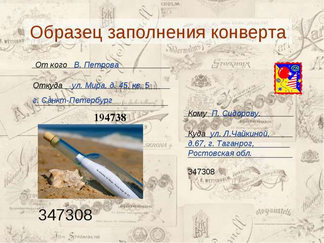 Образец заполнения конверта От кого В. Петрова Откуда ул. Мира, д. 45, кв. 5...