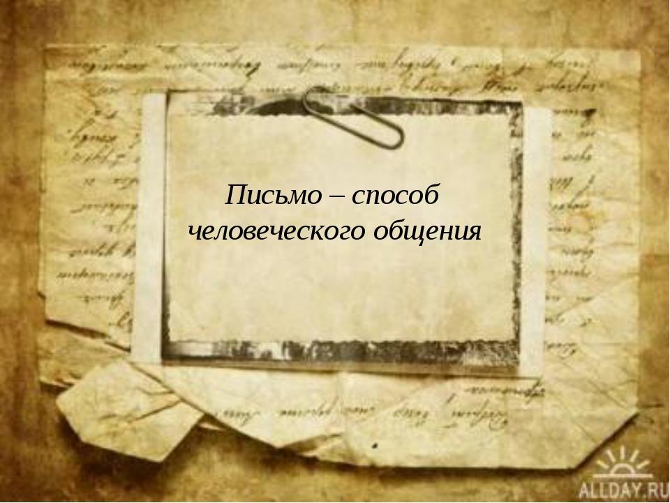 Письмо – способ человеческого общения