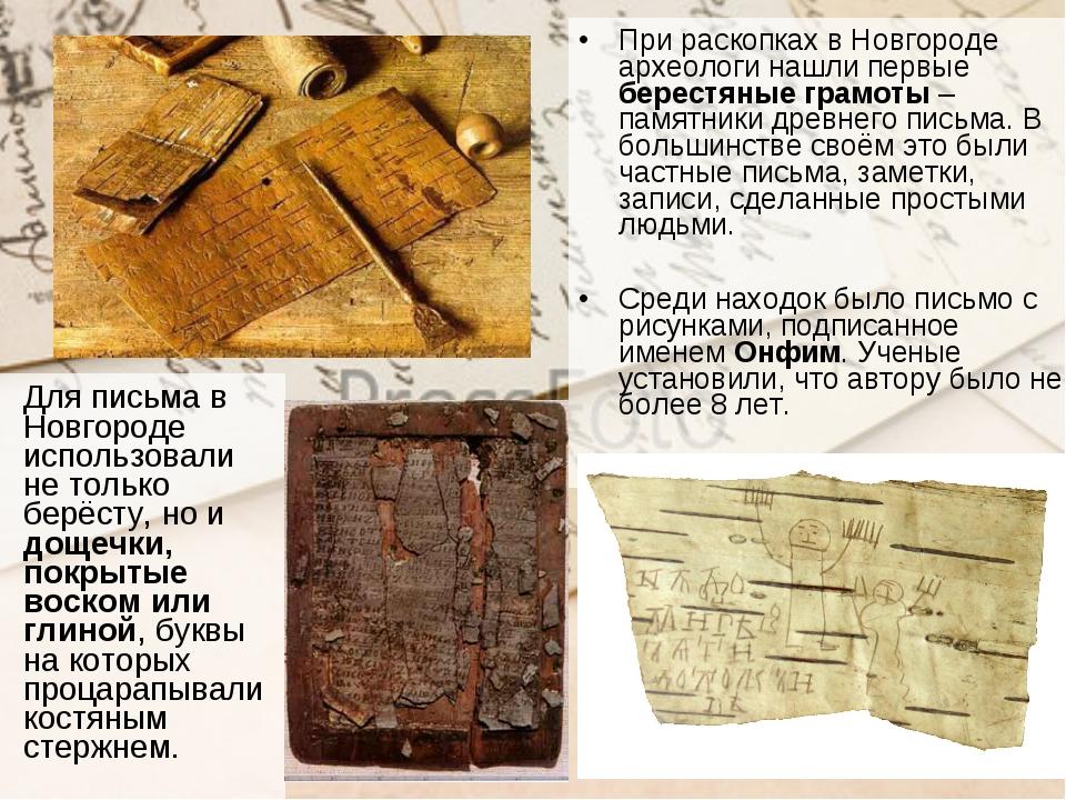 При раскопках в Новгороде археологи нашли первые берестяные грамоты – памятни...