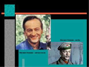Автор песни «Последний бой» к кинофильму «Освобождение» Михаил Ножкин – автор