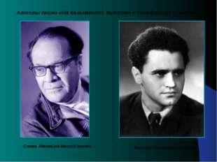 Музыка: Вениамина Баснера Слова Михаи́ла Матусо́вского Авторы песни «На безым