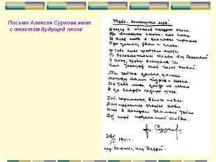 Письмо Алексея Суркова жене с текстом будущей песни