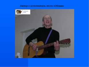 Автор и исполнитель песни «Облака»