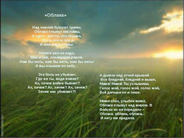 Над землей бушуют травы, Облака плывут как павы, А одно - вон то, что справа,...