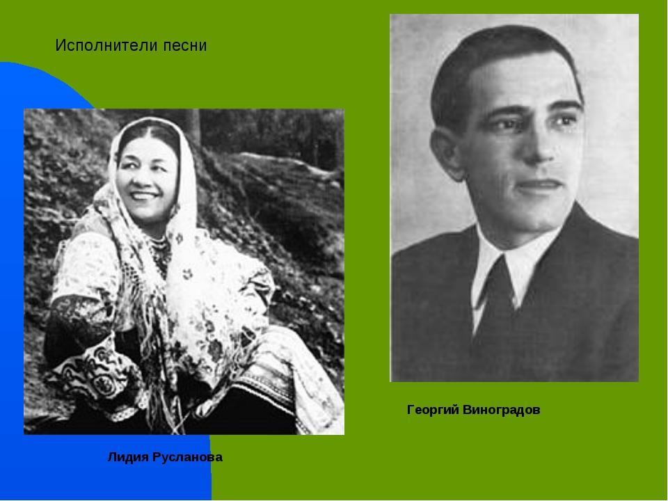 Исполнители песни Лидия Русланова Георгий Виноградов