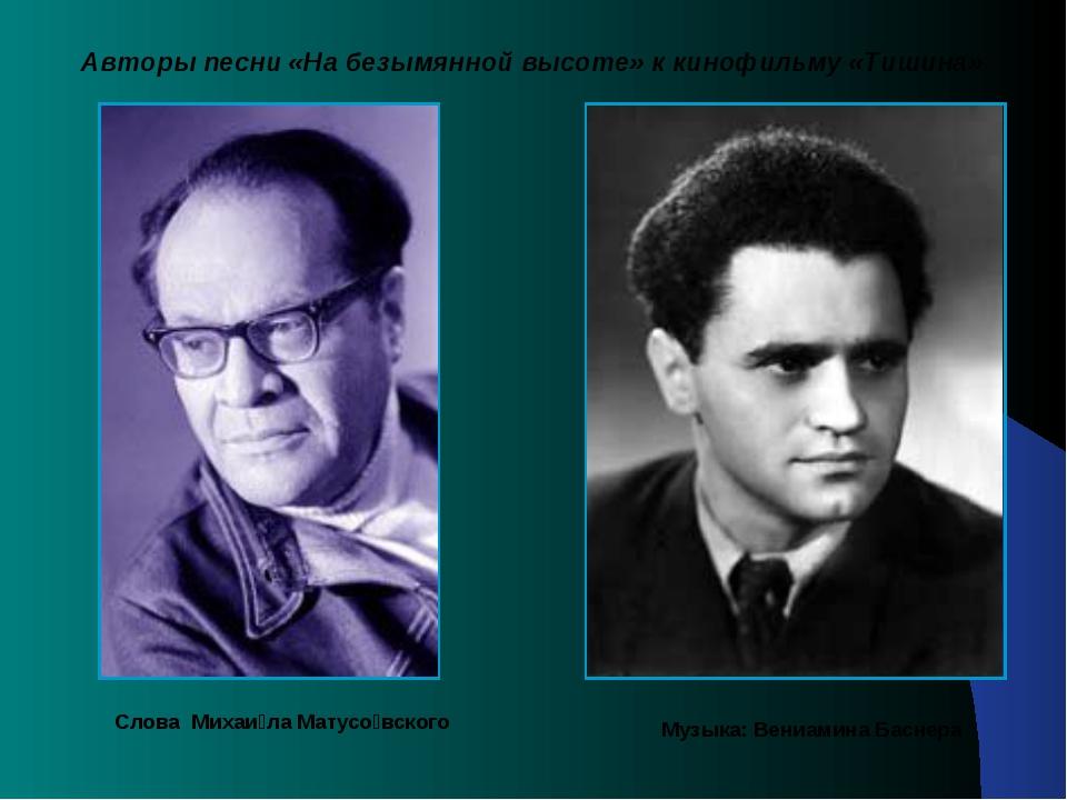 Музыка: Вениамина Баснера Слова Михаи́ла Матусо́вского Авторы песни «На безым...
