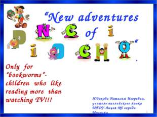 """""""New adventures of Only for """"bookworms""""- children who like reading more than"""