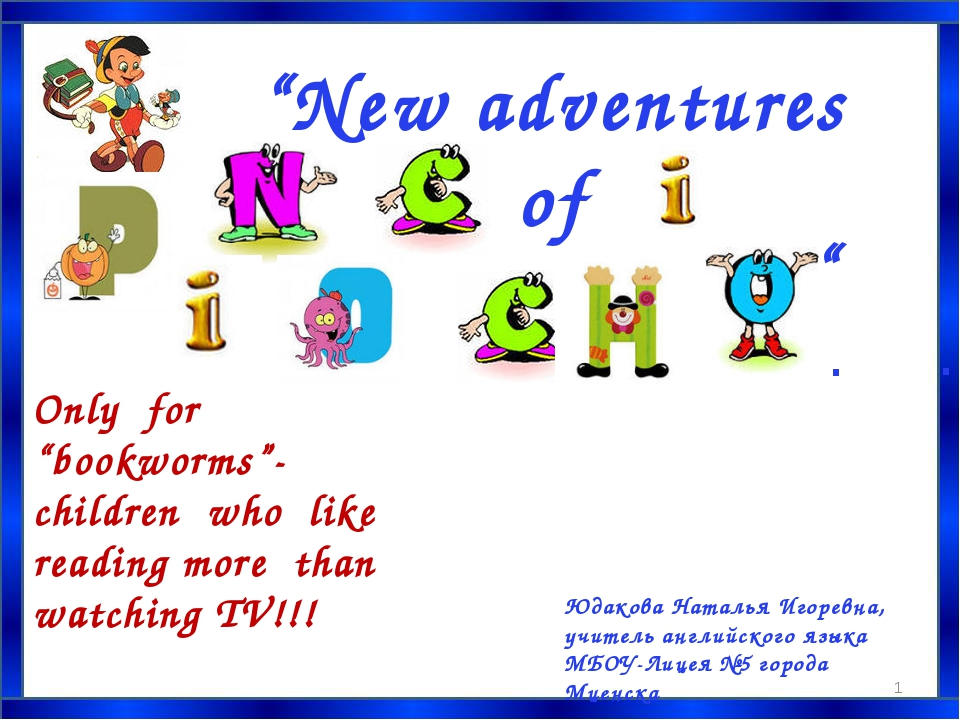 """""""New adventures of Only for """"bookworms""""- children who like reading more than..."""