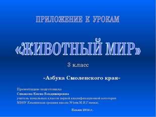 3 класс «Азбука Смоленского края» Презентацию подготовила Сивакова Елена Вла