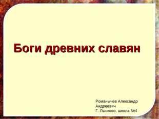 Боги древних славян Романычев Александр Андреевич Г. Лысково, школа №4