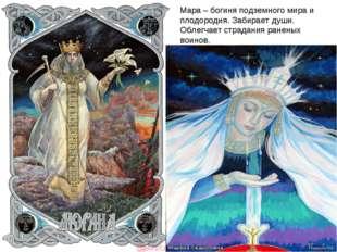 Мара – богиня подземного мира и плодородия. Забирает души. Облегчает страдани