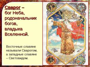 Сварог – бог Неба, родоначальник богов, владыка Вселенной. Восточные славяне