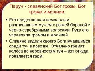 Перун - славянский Бог грозы, Бог грома и молнии. Его представляли немолодым,