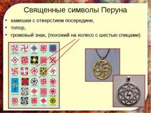 Священные символы Перуна камешки с отверстием посередине, топор, громовый зна