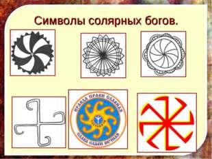 Символы солярных богов.