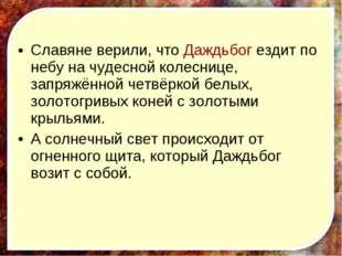 Славяне верили, что Даждьбог ездит по небу на чудесной колеснице, запряжённой