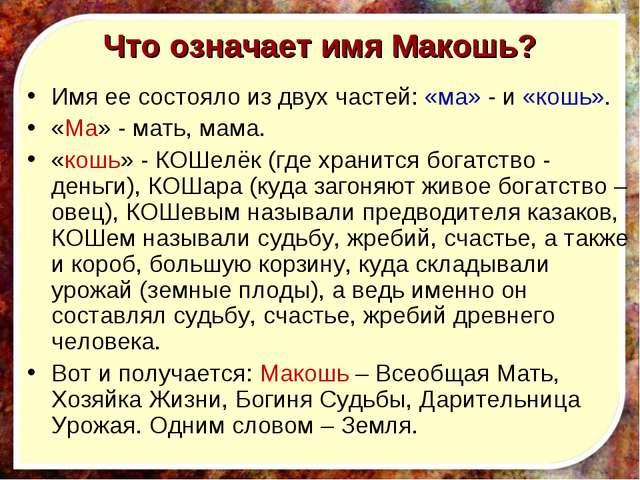 Что означает имя Макошь? Имя ее состояло из двух частей: «ма» - и «кошь». «Ма...