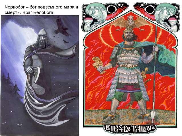 Чернобог – бог подземного мира и смерти. Враг Белобога