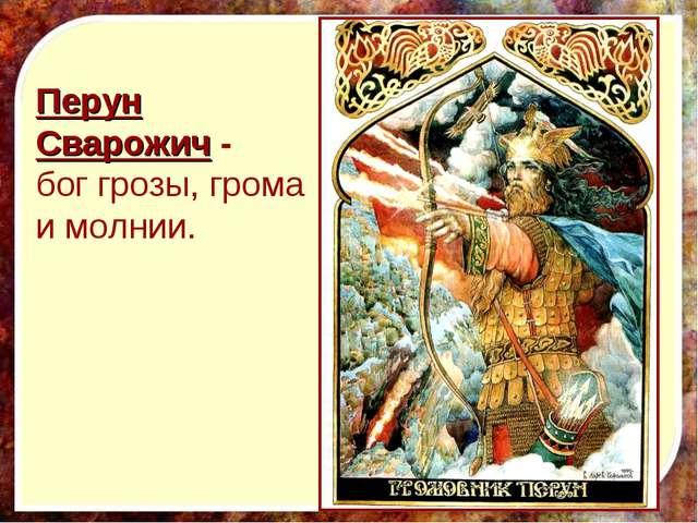 Перун Сварожич - бог грозы, грома и молнии.