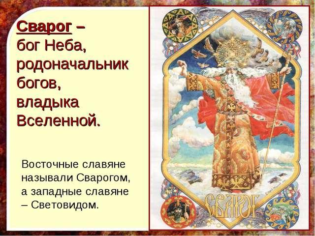 Сварог – бог Неба, родоначальник богов, владыка Вселенной. Восточные славяне...