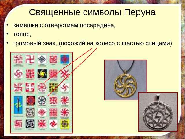 Священные символы Перуна камешки с отверстием посередине, топор, громовый зна...