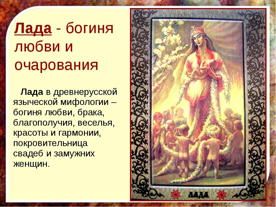 Лада - богиня любви и очарования Лада в древнерусской языческой мифологии – б...