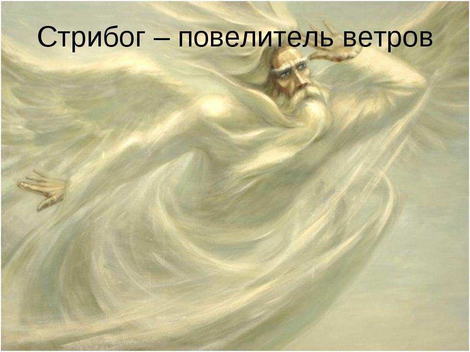Стрибог – повелитель ветров