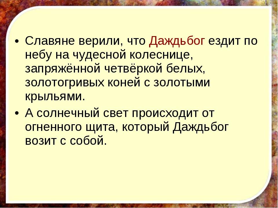 Славяне верили, что Даждьбог ездит по небу на чудесной колеснице, запряжённой...