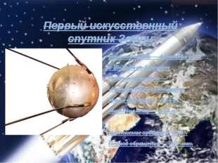 Первый искусственный спутник Земли Начало полёта—4 октября1957 в 19:28:34