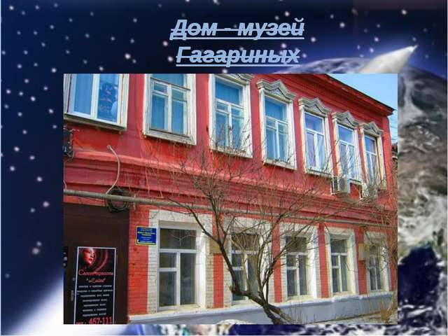 Дом - музей Гагариных