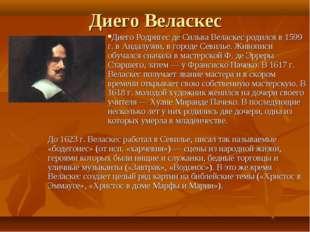 Диего Веласкес До 1623 г. Веласкес работал в Севилье, писал так называемые «б