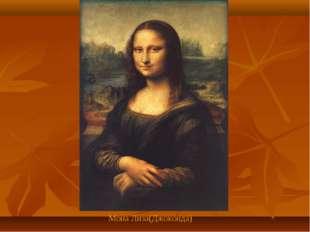 Мона Лиза(Джоконда)