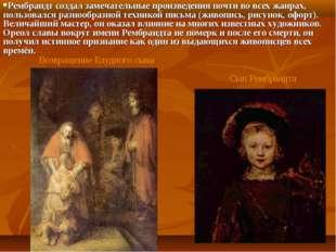 Рембрандт создал замечательные произведения почти во всех жанрах, пользовался