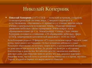 Николай Коперник Николай Коперник (1473-1543) — польский астроном, создатель