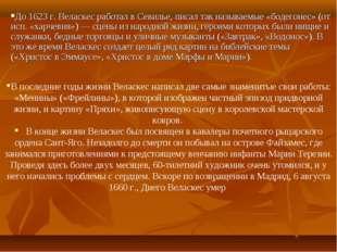 В последние годы жизни Веласкес написал две самые знаменитые свои работы: «Ме