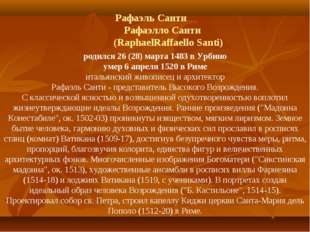 родился 26 (28) марта 1483 в Урбино умер 6 апреля 1520 в Риме итальянский жи