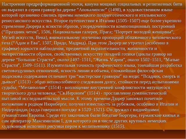 Настроения предреформационной эпохи, кануна мощных социальных и религиозных б...