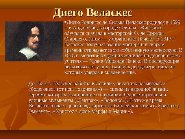 Диего Веласкес До 1623 г. Веласкес работал в Севилье, писал так называемые «б...