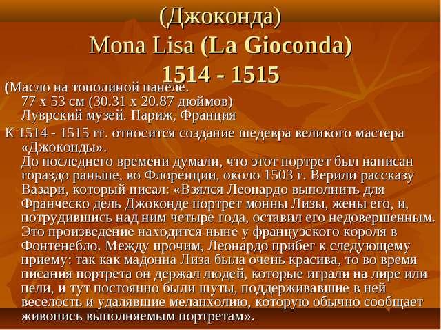 (Джоконда) Mona Lisa (La Gioconda) 1514 - 1515 (Масло на тополиной панеле. 77...
