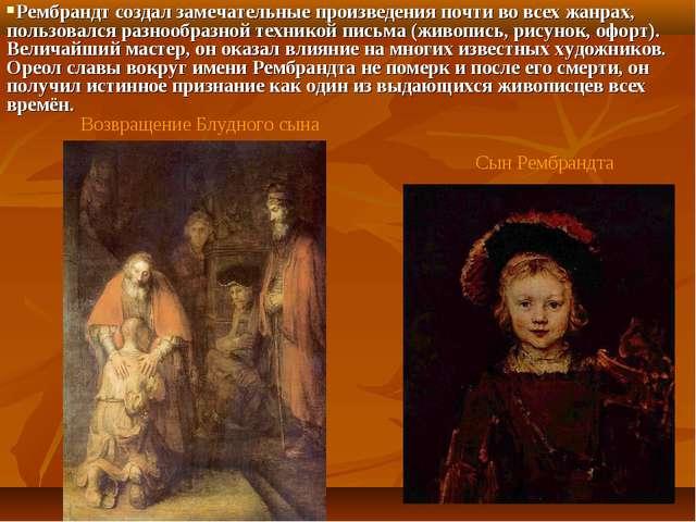 Рембрандт создал замечательные произведения почти во всех жанрах, пользовался...