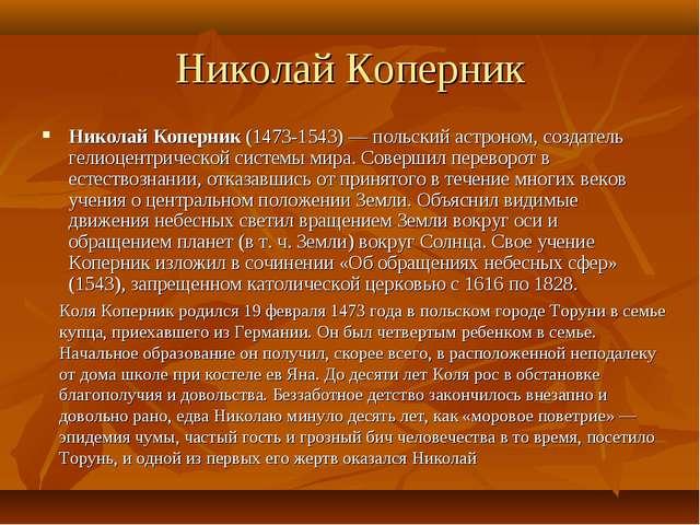 Николай Коперник Николай Коперник (1473-1543) — польский астроном, создатель...