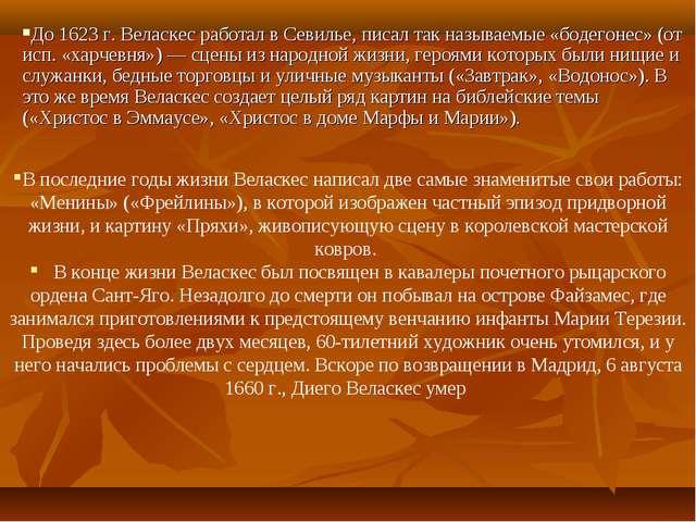 В последние годы жизни Веласкес написал две самые знаменитые свои работы: «Ме...