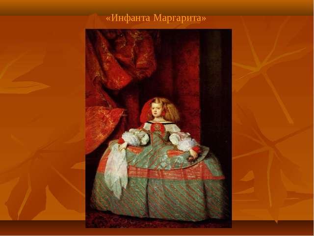 «Инфанта Маргарита»