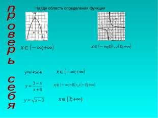 Найди область определения функции у=х2+5х-6