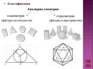 Классификация Евклидова геометрия планиметрия стереометрия (фигуры на плоскос