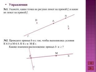 Упражнения №1. Укажите, какие точки на рисунке лежат на прямой f, и какие не