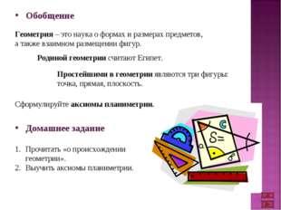Обобщение Геометрия – это наука о формах и размерах предметов, а также взаимн